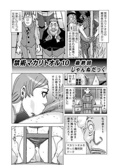 Kinjutsu Makari Tooru 10 | Forbidden Technique: Let It Slide 10 0