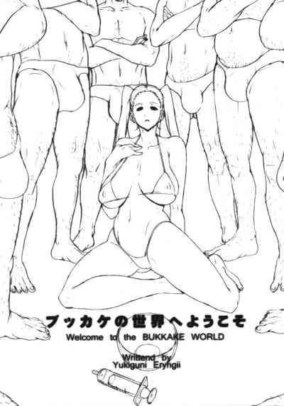 Bukkake no Sekai e Youkoso! - Welcome to the BUKKAKE World! 1