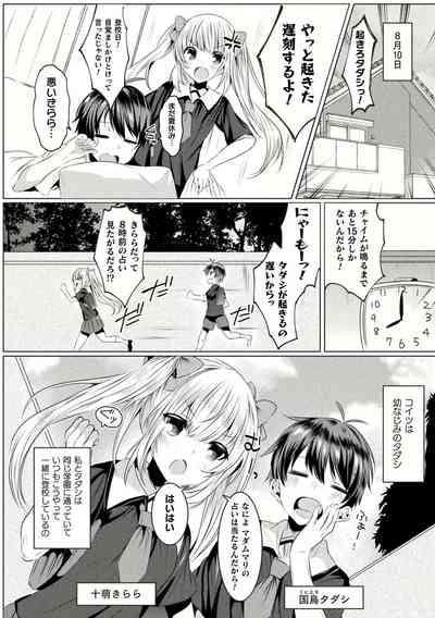 Kirara Kirara NTR Mahou Shoujo wa Kawatteiku.. THE COMIC Ch. 1-6 1