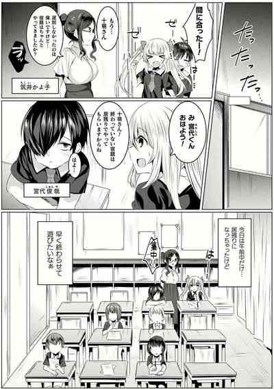 Kirara Kirara NTR Mahou Shoujo wa Kawatteiku.. THE COMIC Ch. 1-6 2