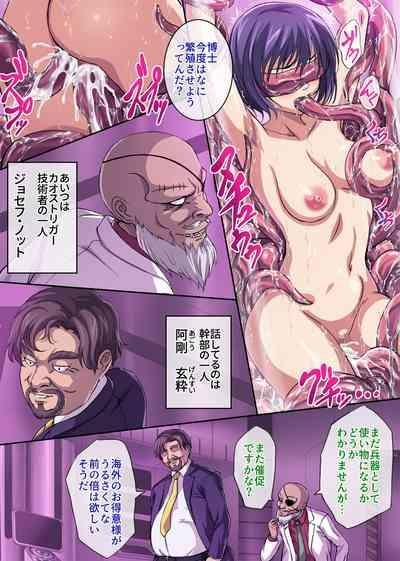 Sennyu Sousakan Isamizu Rui 9