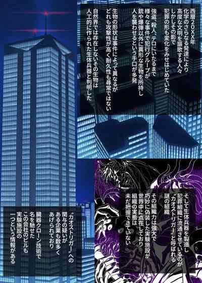 Sennyu Sousakan Isamizu Rui 1