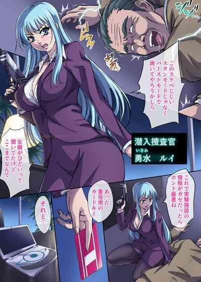 Sennyu Sousakan Isamizu Rui 3