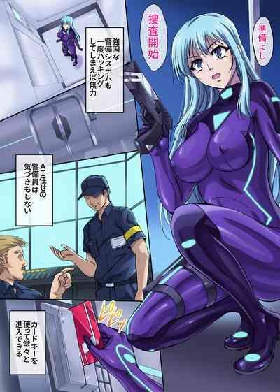 Sennyu Sousakan Isamizu Rui 6