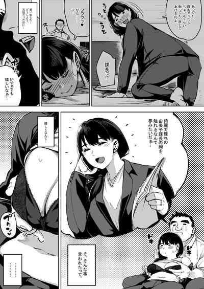 [Butomoguwauhitozumabosu~yumiko~ ] 7