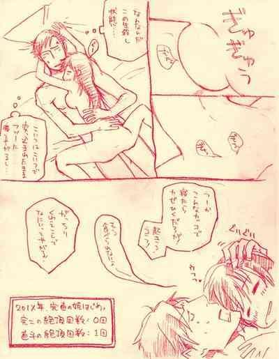 Shinshun Otona Kan Nao 5