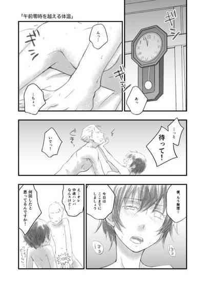 Shinshun Otona Kan Nao 0