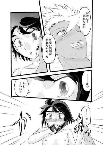 Asashin no Mika-chan 1