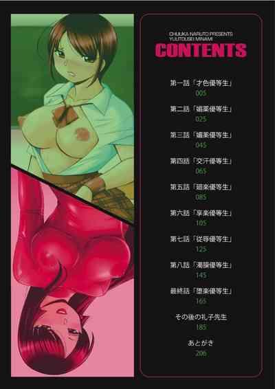 Yuutousei Minami 2