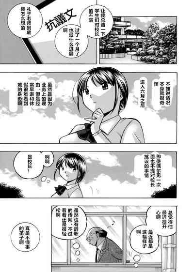 Yuutousei Minami 5