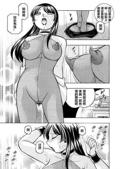 Yuutousei Minami 7