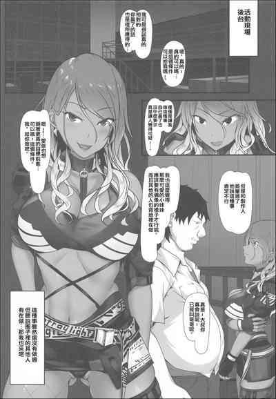Suki de Konna Koto Shiteru Wake Nai jan!? 4