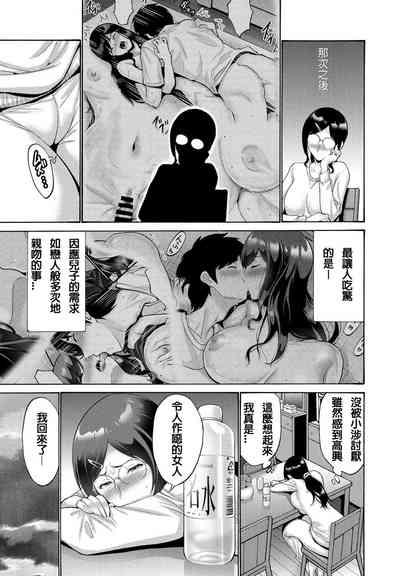 Oba To Haha Kouhen   Aunt And Mother Part 2 3