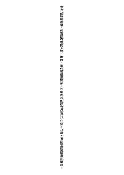 Toshiue no shojo wa o sukidesu ka | 年上的少女你也很喜歡吧? 3