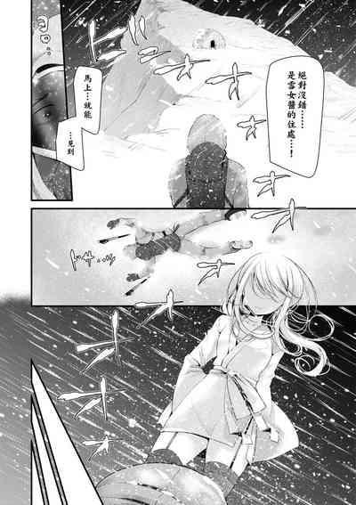 Toshiue no shojo wa o sukidesu ka | 年上的少女你也很喜歡吧? 5