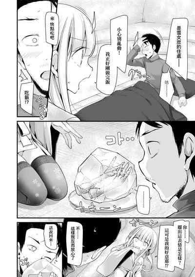 Toshiue no shojo wa o sukidesu ka | 年上的少女你也很喜歡吧? 7