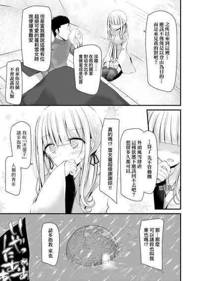 Toshiue no shojo wa o sukidesu ka | 年上的少女你也很喜歡吧? 8