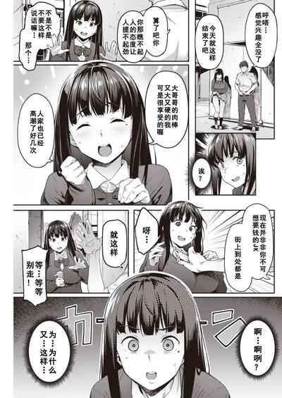 Hatsu Uri 2