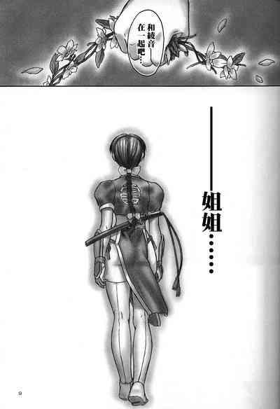 INU/Sequel 5