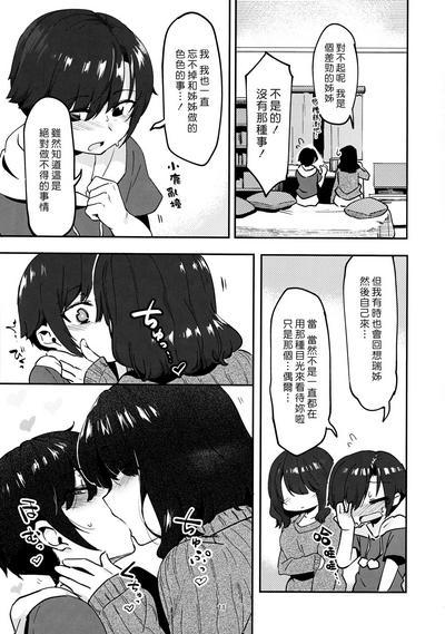 Mukashi Shiteta Kyoudai   曾經嘗過禁果的姊弟 9