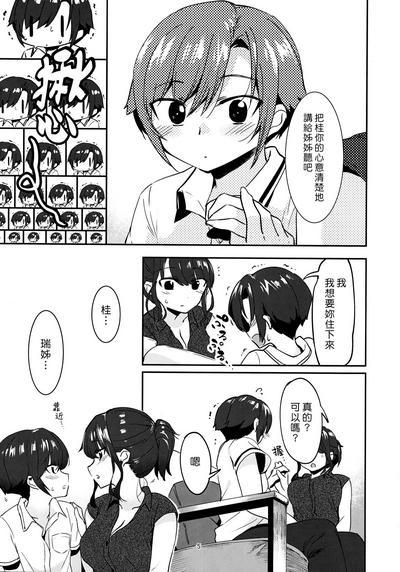 Mukashi Shiteta Kyoudai   曾經嘗過禁果的姊弟 3