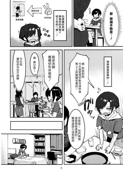 Mukashi Shiteta Kyoudai   曾經嘗過禁果的姊弟 6