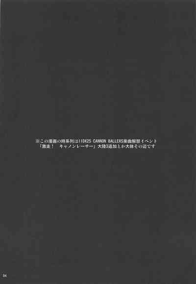 Ripica-chan ga Kawaisugite Kensen na Drive ga Dekinai Ken ni Tsuite 2