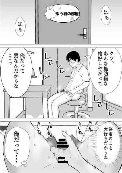 友カノかーちゃん~大好きな俺の母親はアホな親友の彼女~ 9