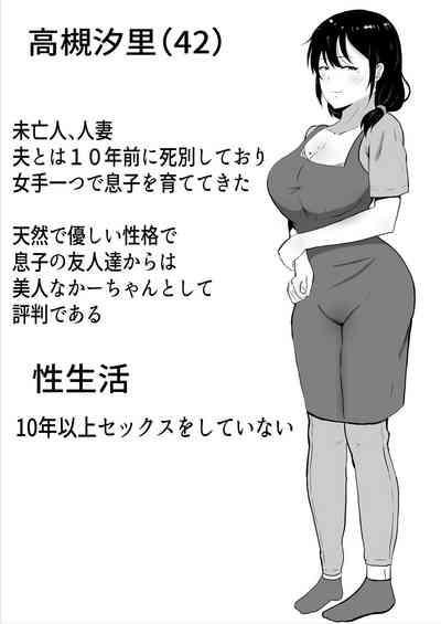 友カノかーちゃん~大好きな俺の母親はアホな親友の彼女~ 3