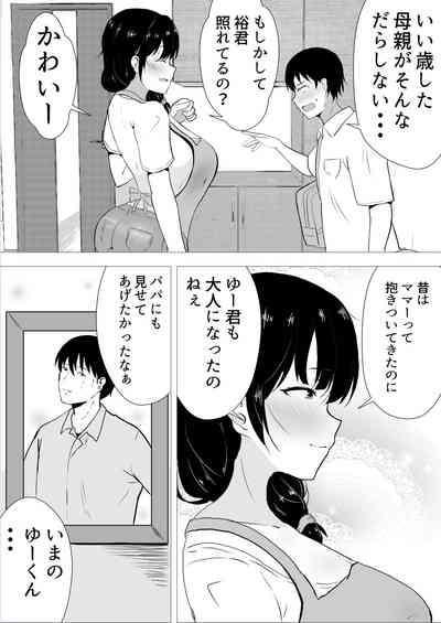 友カノかーちゃん~大好きな俺の母親はアホな親友の彼女~ 6