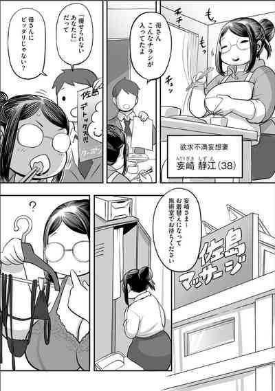Yokkyu Fuman Moso Tsuma Shizue Massage ni Iku 1