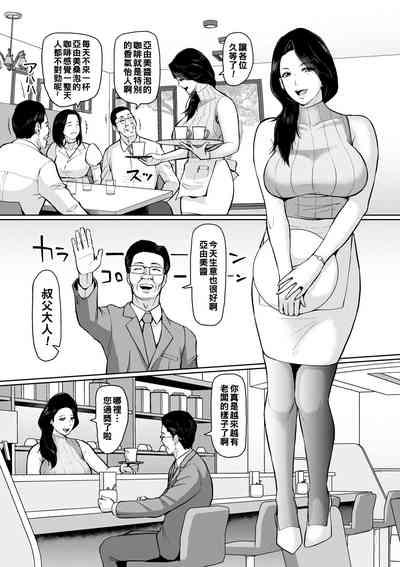 淫姦オークション 前編(Chinese) 1