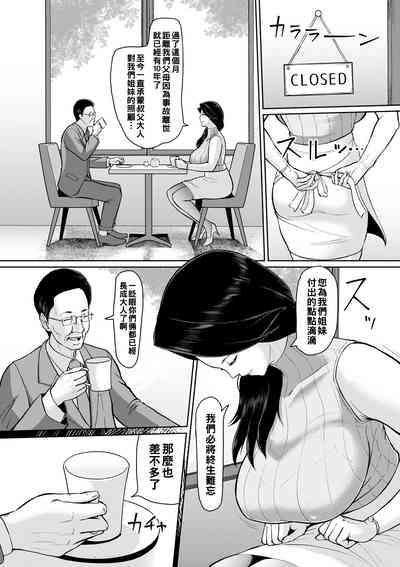淫姦オークション 前編(Chinese) 3