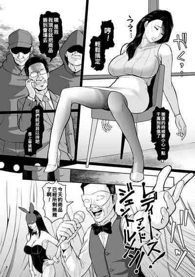 淫姦オークション 前編(Chinese) 5