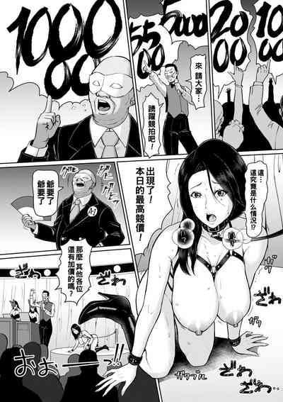 淫姦オークション 前編(Chinese) 7