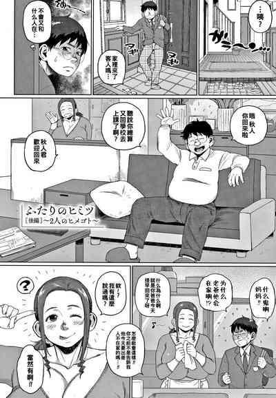 ふたりのヒミツ (後編)~2人のヒメゴト~(Chinese) 1