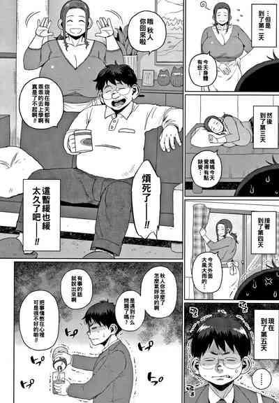 ふたりのヒミツ (後編)~2人のヒメゴト~(Chinese) 3