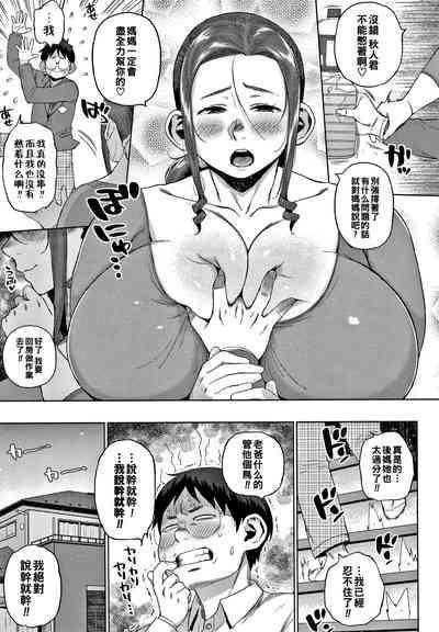 ふたりのヒミツ (後編)~2人のヒメゴト~(Chinese) 4