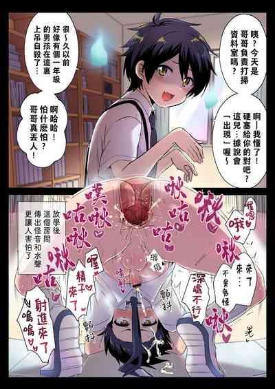 Namaiki Otouto ni wakarase ! | 教育狂妄的弟弟! 7