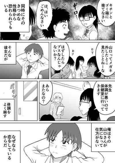 Kanojo no Himitsu 2