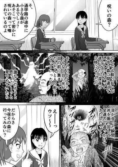 Hazukashisugiru Kantameshi 1