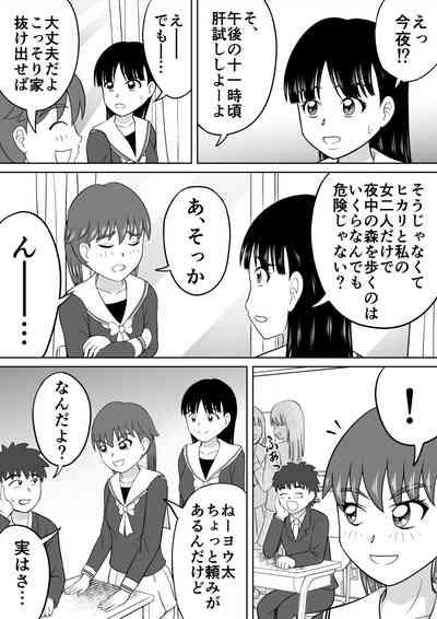 Hazukashisugiru Kantameshi 2
