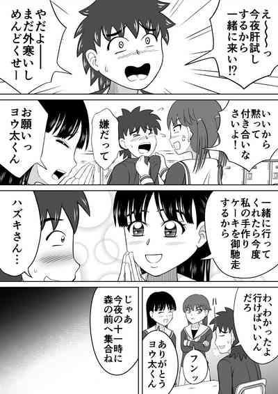 Hazukashisugiru Kantameshi 3