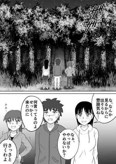 Hazukashisugiru Kantameshi 4