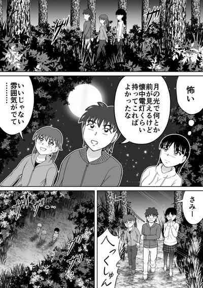Hazukashisugiru Kantameshi 5
