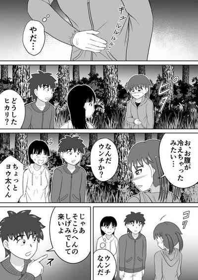 Hazukashisugiru Kantameshi 6