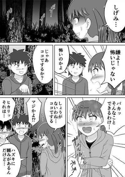 Hazukashisugiru Kantameshi 7
