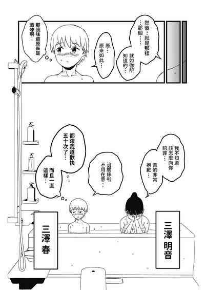 義理の姉との7日間生活-2 中文翻譯 5