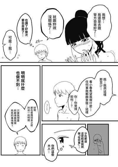 義理の姉との7日間生活-2 中文翻譯 6