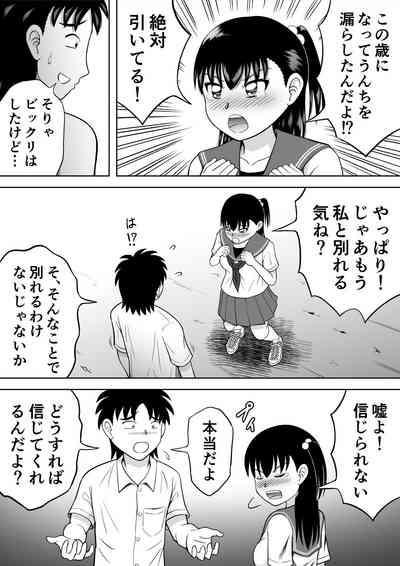 Watashi no Oshiri o Fuite! 9